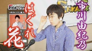 「ようこそ!ENKAの森」 第42回放送 新曲レッスン#2 市川由紀乃「はぐれ花」