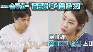 [육아 우울증] 육아 스트레스 극에 달한 안소미(Ahn…