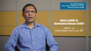 Doctor Explains COVID-19 in Bengali