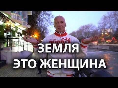 ЗЕМЛЯ - ЭТО ЖЕНЩИНА