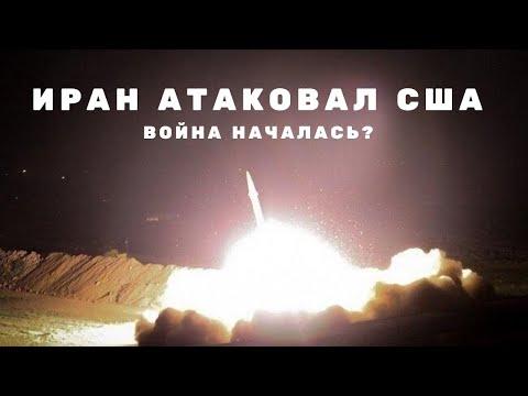 Война начинается. Иран нанес ракетный удар побазам США вИраке. Последние новости