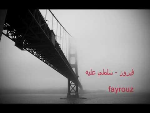 فيروز- سلملي عليه    Feyroz
