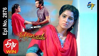 Manasu Mamata | 4th July 2020 | Full Episode No 2876 | ETV Telugu