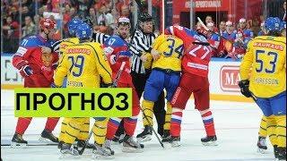 Россия Швеция ПРОГНОЗ хоккей ЧМ2018