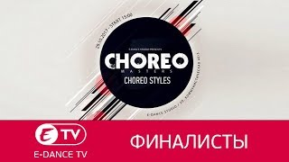 Финалисты CHOREO MASTERS | 29.10.17 | Студия танцев E-DANCE