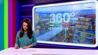 НОВОСТИ 360 БАЛАШИХА 12.11.2018
