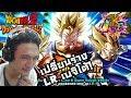 Dragon Ball Z Dokkan Battle :-จุติ LR เบจิโต้! ลุยด่าน LR และโชว์ทีม LR โกจิต้า?