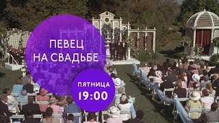 """Певец на свадьбе"" на ТНТ4!"