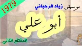 موسيقى أبو علي - زياد الرحباني - كاملة