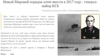 КГБ(ссср) об НМП и чипизации с 2017-по 2020г. (новый мировой порядок -генерал) Анунаки инопланетяне