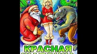 Мобильные пиксели: Красная Шапочка: Зимняя Эро-Сказка (Red Hat: Christmas) ЧАСТЬ 2