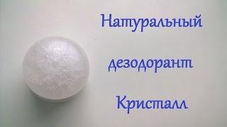 Натуральный дезодорант Кристалл | Deo Ice(Отзыв на натуральный дезодорант из квасцов - Deo Ice. Срок применения 5 лет, поэтому думаю, что мой отзыв более..., 2015-12-16T10:58:04.000Z)