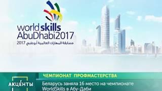 АКЦЕНТЫ  Чемпионат профмастерства