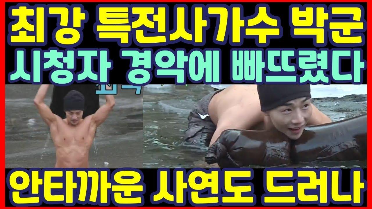 최강 특전사가수 박군 시청자 경악에 빠뜨렸다, 안타까운 사연도 드러나-하재근TV