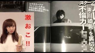 アレクサンダーがフライデーに浮気現場を掲載され、妻の川崎希が大激怒...