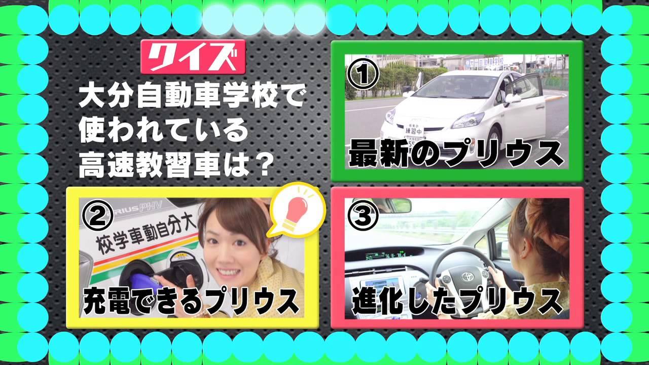 自動車 学校 大分 大分自動車学校(大分)の詳細情報【教習所サーチ】