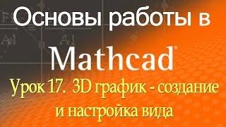 графики. 3D график - создание и настройка вида. Урок 17