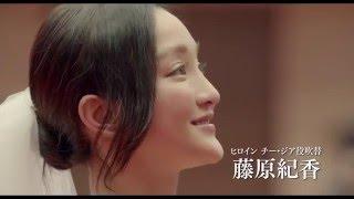 更年奇的な彼女 映画予告【HD】2016年4月8日全国順次ロードショー
