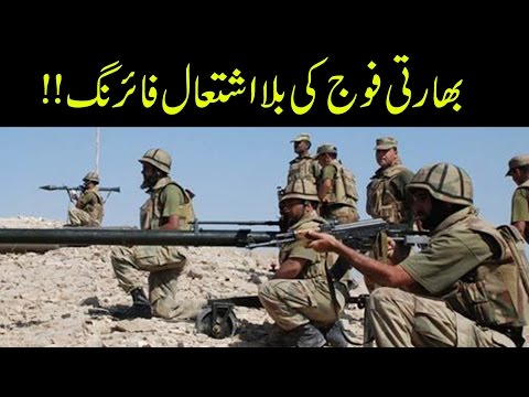 Indian army unprovoked firing in Kotli, Azad Kashmir