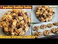 3 Ingredient Banana Oatmeal Breakfast Cookies | Lockdown Recipes | Healthy Breakfast Cookies