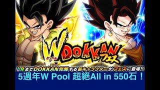 龍珠爆裂激戰 Dokkan Battle (日) 5週年W DK Fes開催!超絶All in 550石!