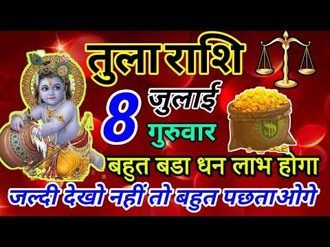 ⚖Tula Rashifal 8 July 2021🤫/Aaj Ka TulaRashifal/Tula Rashi 8 July 2021/Libra Horoscope Today 🔥