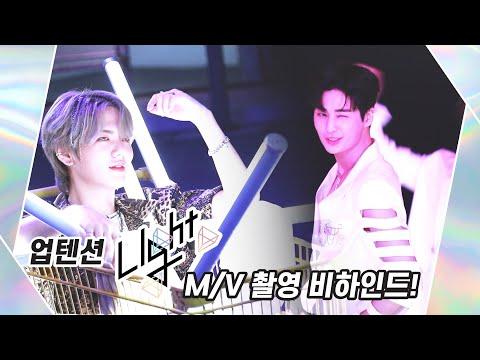 U10TV ep 273 - 업텐션 'Light' M/V 촬영 비하인드 🎬