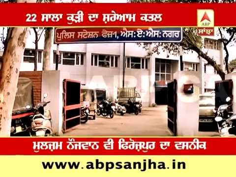 22 Years girl shot dead in Mohali