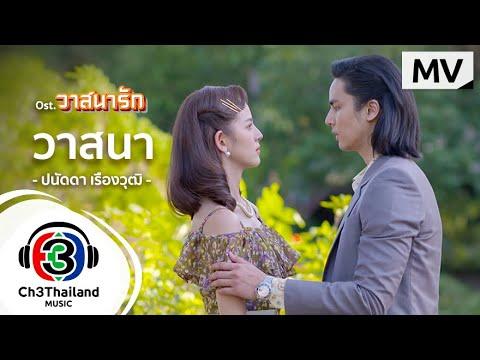 วาสนา Ost.วาสนารัก | ปนัดดา เรืองวุฒิ | Official MV