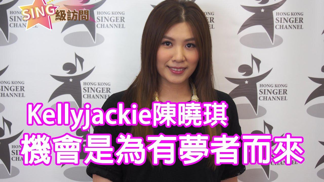 【SING級訪問】Kellyjackie陳曉琪 (上集) 機會是為有夢者而來 - YouTube