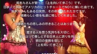東日本大震災被災者の皆様に捧げたい~SUKIYAKI-上を向いて歩こう 3月11...