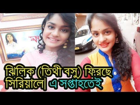 ঝিলিক (তিথী বসু) আবার ফিরছে সিরিয়ালে!|actress Tithi Basu Is Coming Back In Bengali Serial
