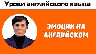 Эмоции на Английском языке. Урок по Английскому языку №2 | AirySchool.ru