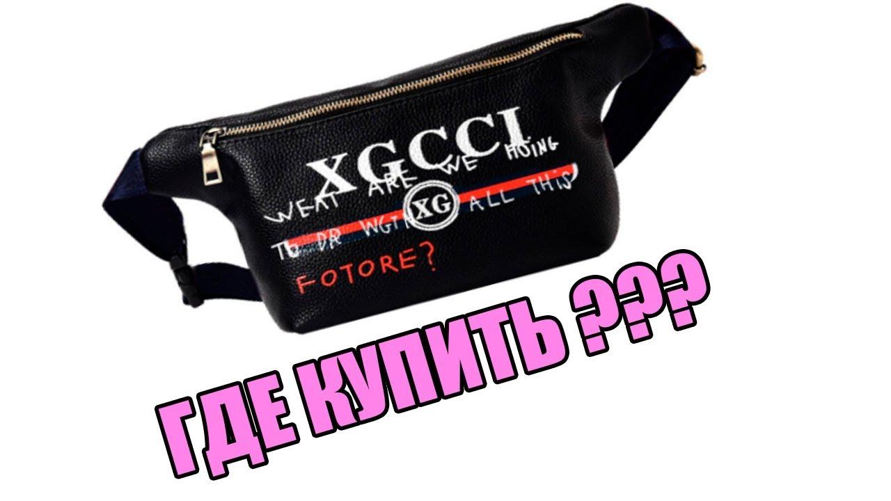 4 окт 2013. Где купить в милане винтажные gucci, chanel, valentino и. Заслуживает легендарная винтажная сумка gucci с бамбуковой ручкой.