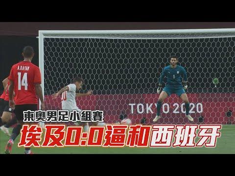 東奧男足小組賽 埃及0:0逼和西班牙/愛爾達電視20210722