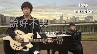 周杰倫 Jay Chou【說好不哭 Won't Cry】with 五月天阿信 (Mayday Ashin) 🎵【高音質❤❤】【高音質❤❤】【動態歌詞Lyrics 】周杰倫 說好不哭【歌詞】