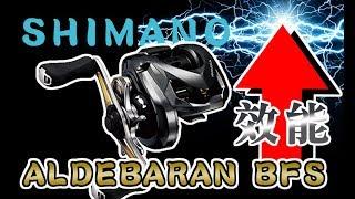 微拋小烏龜再進化 精準微拋1g 以下! Shimano ALDEBARAN BFS Evolution performance UP!【釣魚】 (Fishing Fun News) 漁樂聊天室EP4
