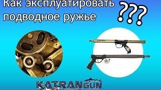 Как эксплуатировать подводное ружье