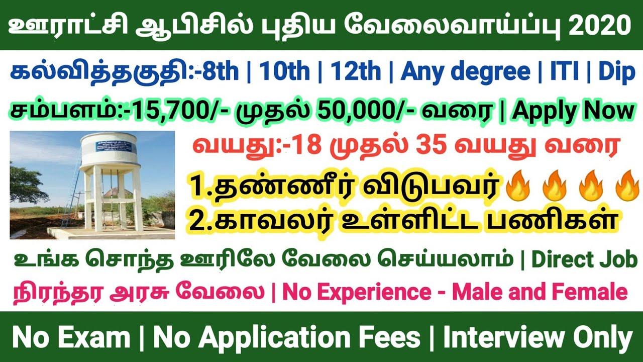 ஊராட்சி ஆபிசில் புதிய வேலைவாய்ப்பு 2020 | Tamilnadu Government jobs 2020 | Permanent Govt Job
