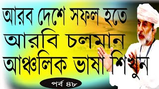 Learn Arabic To Banguli-আরব আঞ্ছলিক ভাষা শিক্ষা,IT Care Bangla