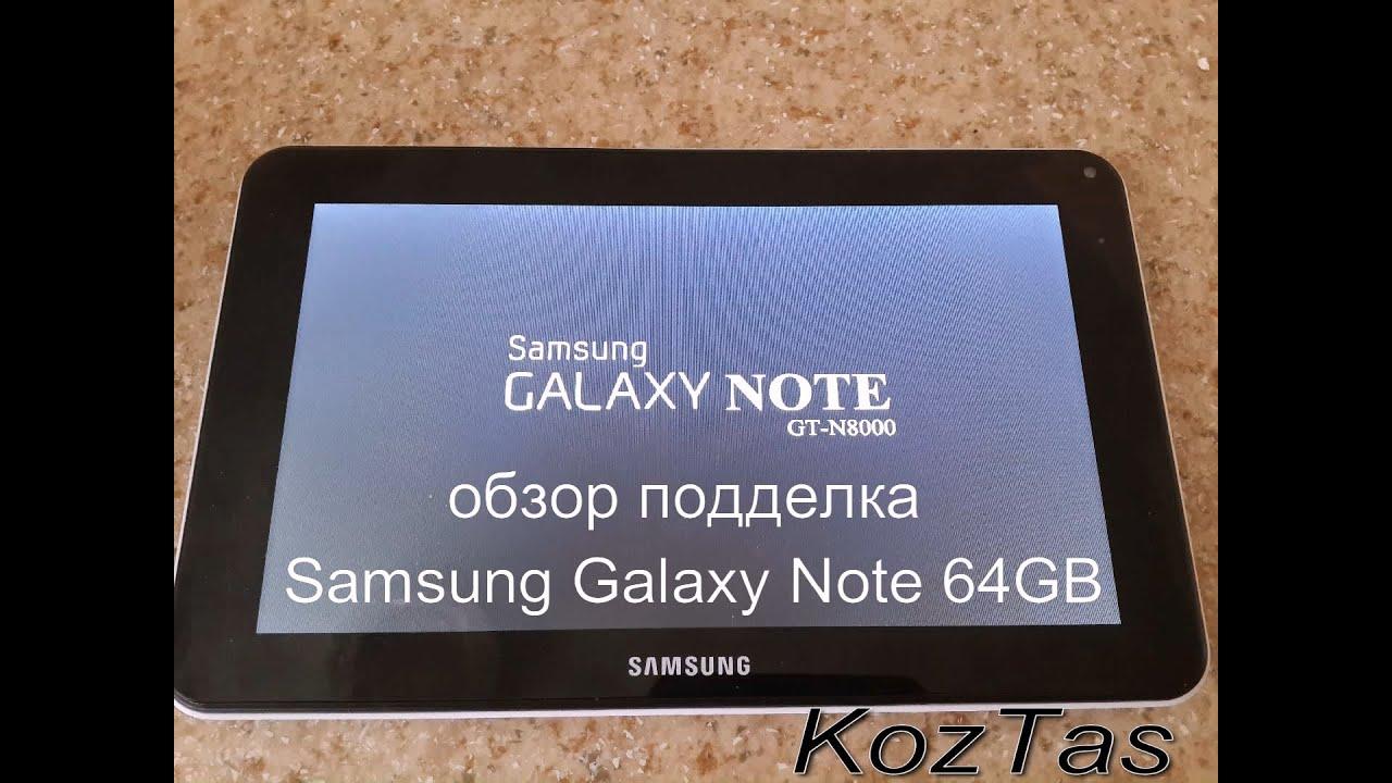 Samsung n8000 китай прошивка скачать