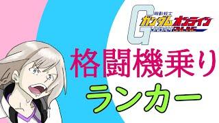 【機動戦士ガンダムオンライン】ランキングポイント1万盛れるまで終わらない配信