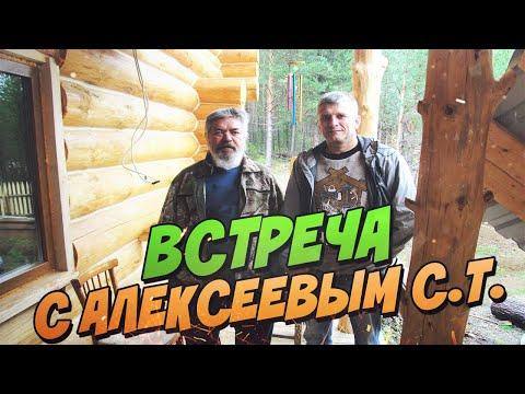 Встреча с писателем Алексеевым С.Т.