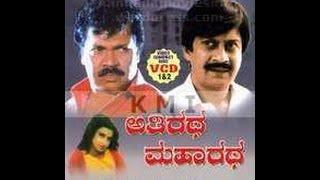 Full Kannada Movie 1992 | Athiratha Maharatha | Prabhakar, Ambika, Balkrishna.