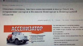 Ассенизатор в Великом Новгороде! Откачка септика, чистка канализации...(, 2016-12-28T18:17:29.000Z)
