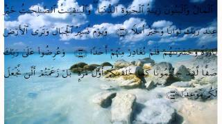 سورة الكهف * عبد الله خياط