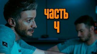 Прохождение Call of Duty: Advanced Warfare [60 FPS] —  Часть 4: Цепная реакция