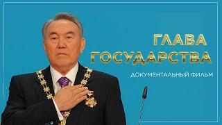 «Глава государства» документальный фильм