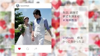 結婚式プロフィールビデオ instagram風で楽しい!