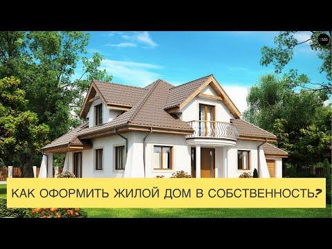 ❓Как оформить индивидуальный жилой дом в собственность | собственность | индивидуальны | технический | оформить | амнистии | дачной | жилой | план | как | дом